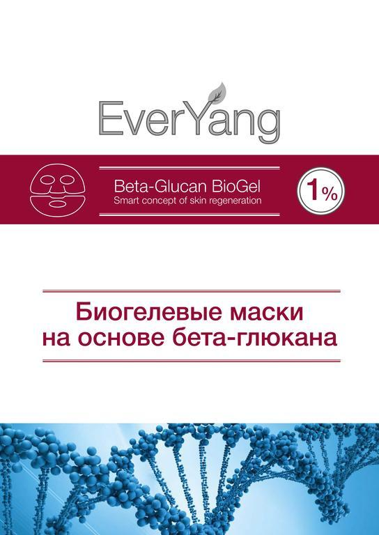 Маски EverYang Beta-Glucan